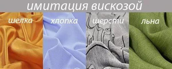 вискоза имитирует различные ткани