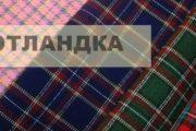 Ткань шотландка: ткань с богатой историей
