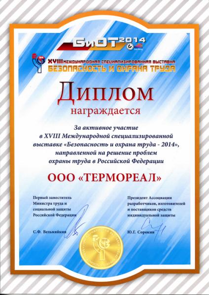 Диплом-БИОТ-2014