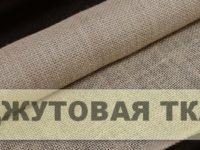 натуральная ткань из джута