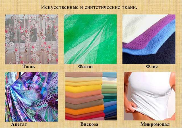 искусственные ткани