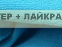 ткань футер с добавлением лайкры